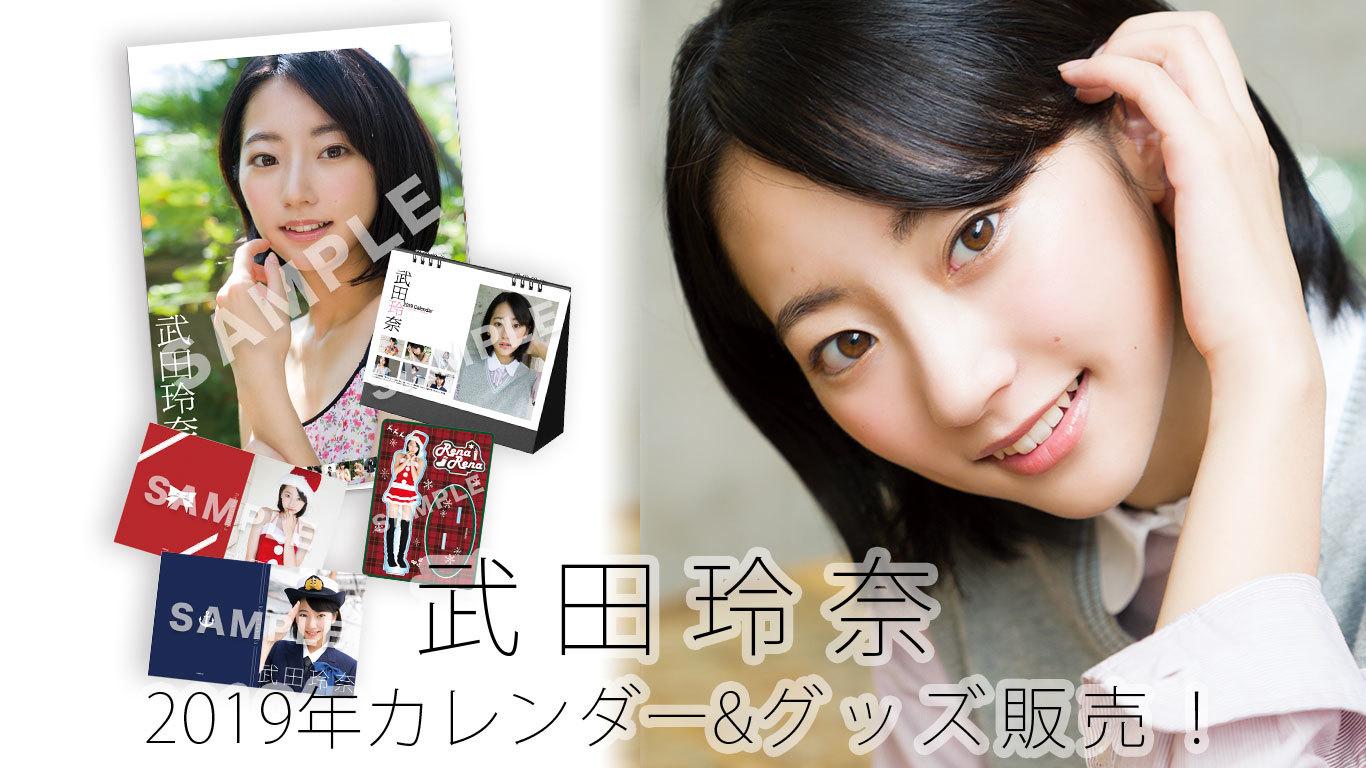 Official_takeda_big_goods