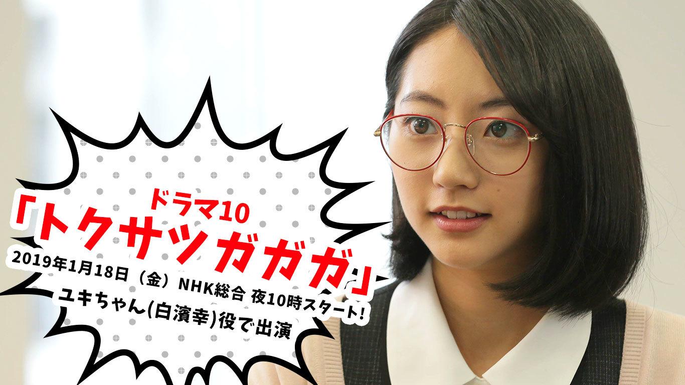Official_takeda_big_gagaga